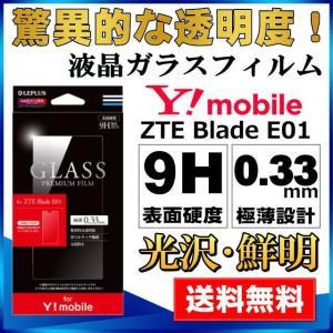 Y!mobile専用 ZTE Blade E01 ガラスフィルム  GLASS PREMIUM FILM 光沢 0.33mm メール便送料無料 clicktrust