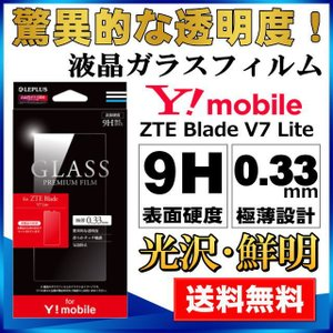 Y!mobile専用 ZTE Blade V7 Lite ガラスフィルム  GLASS PREMIUM FILM 光沢 0.33mm メール便送料無料 clicktrust