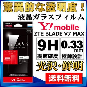 Y!mobile専用 ZTE BLADE V7 MAX ガラスフィルム  GLASS PREMIUM FILM 光沢 0.33mm メール便送料無料 clicktrust
