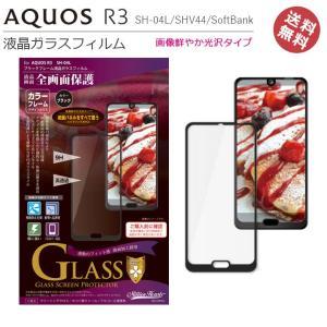 AQUOSR3 SH-04L SHV44 SoftBank 液晶保護ガラスフィルム 全画面保護 アクオスR3 AQUOSR3SH-04L スマホ 液晶保護 画面保護 メール便送料無料|clicktrust