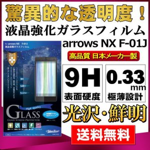 arrows NX F-01J 液晶保護強化ガラスフィルム 光沢 0.33mm 表面硬度9H 液晶フィルム 画面保護 保護フィルム アローズ 液晶ガラス メール便送料無料|clicktrust