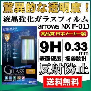 arrows NX F-01J 液晶保護強化ガラスフィルム マット 0.33mm 表面硬度9H 液晶フィルム 画面保護 保護フィルム アローズ 液晶ガラス メール便送料無料|clicktrust