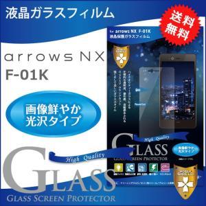 arrows NX F-01K 液晶保護ガラスフィルム 光沢 アローズ 保護シート 保護シール 画面保護 液晶保護 メール便送料無料|clicktrust