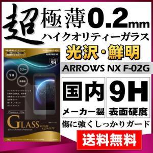 ARROWS NX F-02G 液晶保護強化ガラスフィルム 光沢 極薄0.2mm f-02g 画面フィルム 保護フィルム 液晶フィルム アローズ 画面保護 メール便送料無料|clicktrust