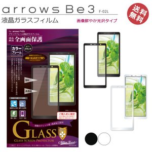 arrowsBe3 F-02L 液晶保護ガラスフィルム 全画面保護 アローズbe3 arrowsBe3F-02L ブラック ホワイト 液晶保護 画面保護 メール便送料無料|clicktrust