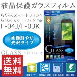 らくらくスマートフォン4 F-04J 液晶保護ガラスフィルム 光沢 0.33mm メール便送料無料|clicktrust