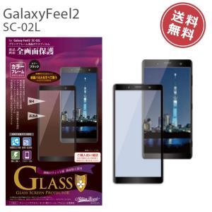 GalaxyFeel2 SC-02L 液晶保護ガラスフィルム 全画面保護 GalaxyFeel2SC-02L ギャラクシーフィール2 画面保護 メール便送料無料|clicktrust