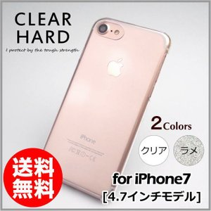 iPhone8 / 7 4.7インチ ハードケース クリア ラメクリア メール便送料無料|clicktrust