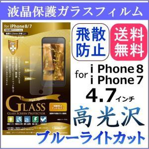 iPhone8 iPhone7 4.7インチ 液晶保護ガラスフィルム マット 極薄 0.25mm iphone アイフォン 保護シート 保護シール 画面保護 液晶保護 メール便送料無料|clicktrust