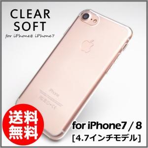 iPhone8 iPhone7 4.7インチ TPUソフトケース クリア メール便送料無料|clicktrust