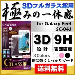 Galaxy Feel SC-04J 液晶ガラスフィルム 全画面保護 カラーフレーム 光沢 Galaxy Feel ギャラクシー 液晶保護 液晶フィルム 画面フィルム メール便送料無料|clicktrust