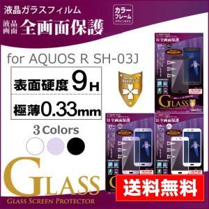 AQUOS R SH-03J SHV39 液晶ガラスフィルム 全画面保護 カラーフレーム 光沢 AQUOS R液晶保護 画面保護 液晶フィルム 画面フィルム メール便送料無料|clicktrust