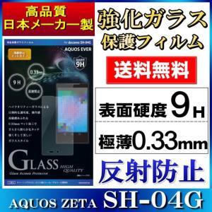 AQUOS PHONE EVER SH-04G 液晶保護強化ガラスフィルム マット 0.33mm 表面硬度9H SH-M02 SH-M02-EVA20 SH-RM02 G04 大特価 メール便送料無料|clicktrust