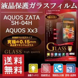 AQUOS ZETA SH-04H AQUOS Xx3 液晶保護強化ガラスフィルム 光沢 0.15mm 表面硬度9H 保護フィルム 液晶保護フィルム 保護シール 大特価 メール便送料無料|clicktrust