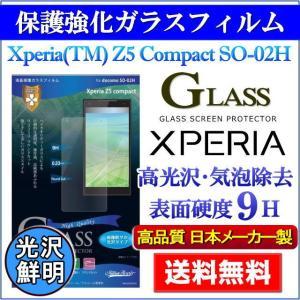 XperiaZ5Compact SO-02H 液晶保護強化ガラスフィルム 光沢 0.33mm 表面硬度9H 液晶フィルム 画面保護 保護フィルム エクスペリア 大特価 メール便送料無料|clicktrust