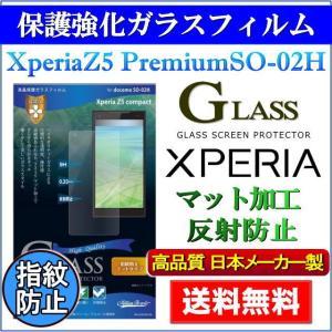 XperiaZ5Compact SO-02H 液晶保護強化ガラスフィルム マット 0.33mm 表面硬度9H 液晶フィルム 画面保護 保護フィルム エクスペリア 大特価 メール便送料無料|clicktrust