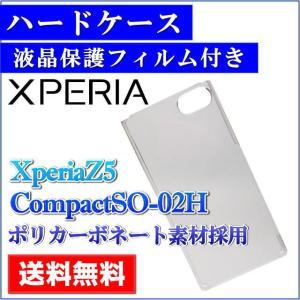 XperiaZ5Compact SO-02H用 ハードケース セール品 メール便送料無料|clicktrust