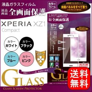 XperiaXZ1Compact SO-02K 液晶保護ガラスフィルム 全画面保護 カラーフレーム エクスペリア 保護シート 保護シール 画面保護 液晶保護 メール便送料無料|clicktrust