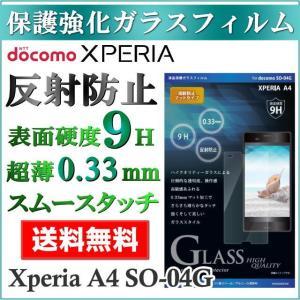 XperiaA4 SO-04G 液晶保護強化ガラスフィルム マット 0.33mm 表面硬度9H 液晶フィルム 画面保護 保護フィルム エクスペリアZ4 大特価 メール便送料無料|clicktrust