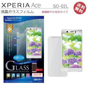 XperiaAce SO-02L 液晶保護ガラスフィルム 液晶フィルム 画面フィルム エクスペリアace 液晶保護 画面保護 メール便送料無料|clicktrust