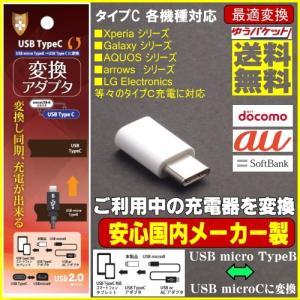 USB TypeC対応 変換アダプタ Xperia XZなど充電USB micro TypeB → ...
