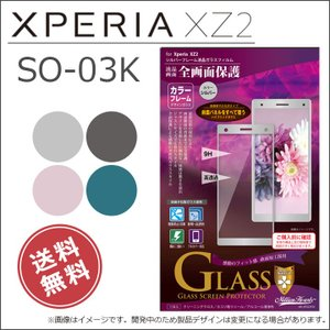 XperiaXZ2 SO-03K SOV37 液晶ガラスフィルム 全画面保護 光沢 エクスペリアXZ2 液晶保護 画面保護 XperiaXZ2SO-03K メール便送料無料|clicktrust