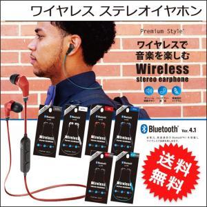 スマホイヤホン 通話 音楽 Bluetooth 4.1搭載 イヤホンマイク ワイヤレス ステレオイヤホン イヤフォン ブルートゥース ワイヤレス 宅配便送料無料 clicktrust