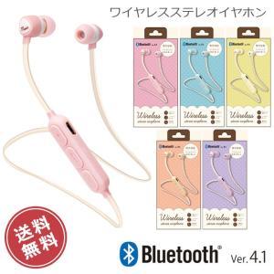 イヤホン Bluetooth 4.1搭載 ブルートゥース 無線 ワイヤレス ハンズフリー イヤホンマイク スマートフォン スマホ 通話 音楽 メール便送料無料 clicktrust