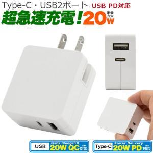 Type-C USB2ポート 急速充電器  18Wの超急速充電可能!PD対応USB-ACアダプタ! ...