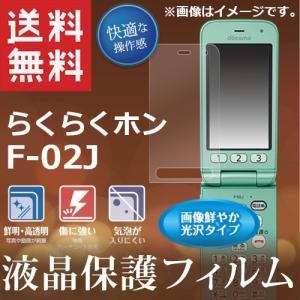 らくらくホン F-02J 液晶保護シール メール便送料無料|clicktrust
