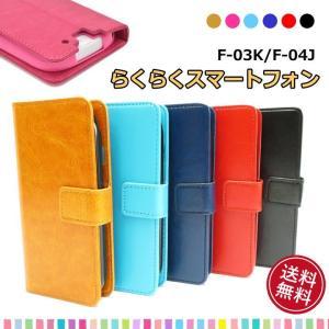 らくらくスマートフォン me  F-03K F-04J 専用 カラー レザー ケース カバー 手帳型...
