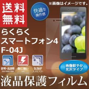 らくらくスマートフォン4 F-04J 液晶保護シール らくらくスマートフォン らくらくスマートフォン4 F-04J 液晶保護 画面保護 保護フィルム メール便送料無料|clicktrust