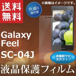 Galaxy Feel SC-04J用液晶保護シール GalaxyFeelSC-04J ギャラクシーフィール sc04j 液晶保護 画面保護 メール便送料無料|clicktrust