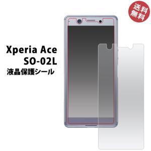 XperiaAce SO-02L 液晶保護フィルム 液晶保護シール エクスペリアエース 画面保護 スマホ スマートフォン メール便送料無料|clicktrust