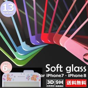 iPhone8 iPhone7 4.7インチ ソフトガラス アイフォン iphone iPhone8 iphone7 画面保護 液晶保護 カラーガラス イラストガラス メール便送料無料|clicktrust