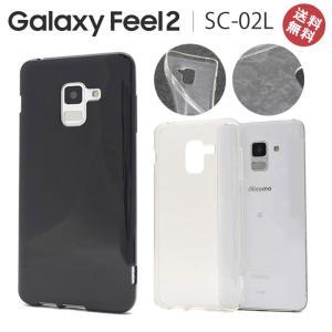 GalaxyFeel2 SC-02L ソフトケース GalaxyFeel2SC-02L カバー スマホ スマートフォン TPU メール便送料無料|clicktrust