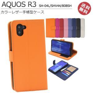 AQUOSR3SH-04L SHV44 808SHL レザー手帳型ケース ブラック ホワイト ブルー レッド ピンク オレンジ アクオスアール3 メール便送料無料|clicktrust