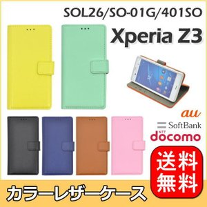 XperiaZ3 SO-01G カラーレザースタンドケースポーチ メール便送料無料|clicktrust