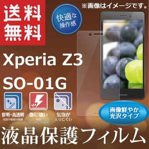 XperiaZ3 SO-01G 液晶保護シール メール便送料無料|clicktrust
