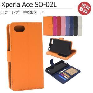 XperiaAceSO-02L レザー手帳型ケース ブラック ホワイト ブルー レッド ビビットピンク オレンジ エクスペリアエース カバー メール便送料無料|clicktrust