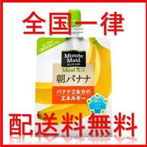 朝食代わりに最適なフルーツ2個分の栄養が摂れるゼリー飲料。  ・名称 ミニッツメイド朝バナナ 180...