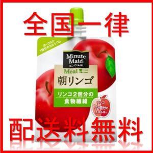 朝食代わりに最適なフルーツ2個分の栄養が摂れるゼリー飲料。  ・名称 ミニッツメイド朝リンゴ 180...