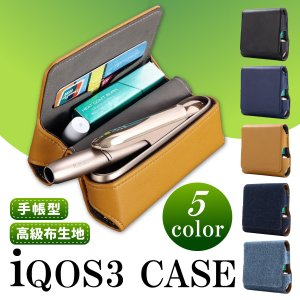 iQOS3 アイコス3 ケース レザー or デニム 収納 高品質 耐衝撃 指紋防止 持ち運び 便利...