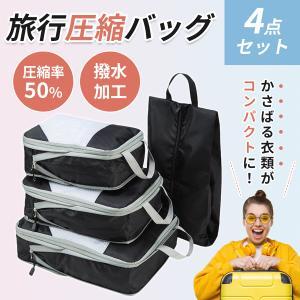 旅行圧縮バッグ 4点セット 収納バッグ トラベルポーチ 収納ポーチ 便利グッズ 収納袋 防水加工 軽...