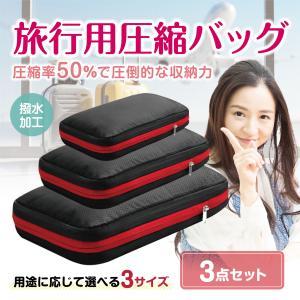 旅行圧縮バッグ 3点セット 収納バッグ 出張 便利グッズ トラベルポーチ 衣類仕分け 軽量 大容量