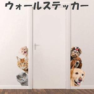 ウォールステッカー 壁紙シール トリックアート だまし絵 犬 猫 ワンちゃん ネコちゃん リアル
