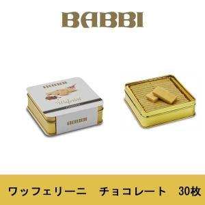 BABBI ワッフェリーニ チョコレート 75g ウエハース  お中元 ギフト|climb-store