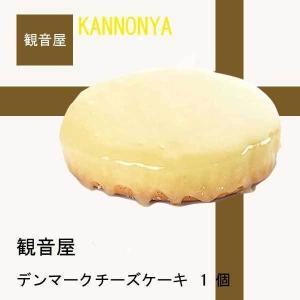 観音屋 チーズケーキ クール便  バレンタイン ホワイトデー ギフト