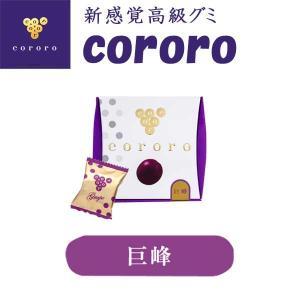 UHA味覚糖 クール便 高級グミ  コロロ 巨峰味  敬老の日 ハロウィン ギフト|climb-store