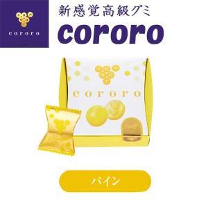 UHA味覚糖 クール便 高級グミ コロロ パイン味 期間限定  敬老の日 ハロウィン ギフト|climb-store